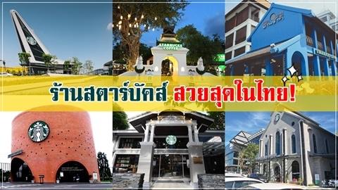 น่าถ่ายรูปมาก!! 11 สาขาสตาร์บัคส์ สวยสุดในไทย!!