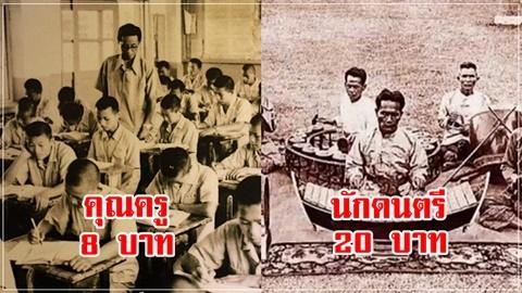 สุดตื่นเต้น!! เงินเดือนของอาชีพต่างๆ เมื่อเกือบ 100 ปีที่แล้ว!!
