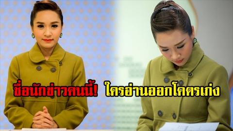 คนดูมึนตึ๊บ!! เมื่อเห็นชื่อจริงของนักข่าวสาว ที่ครูภาษาไทยอ่านยังเงิบ ไหนใครเก่งลองมาอ่านกันดู..อ่านออกบอกด้วยนะ!!