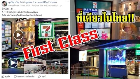 7-11 หรูหราระดับเฟิร์สคลาส ที่เดียวในประเทศไทย!!
