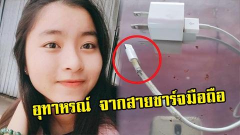 อุทาหรณ์! เด็กสาววัย 14 ปี  สิ้นใจคาเตียง เหตุใช้สายชาร์จมือถือขาดจนถูกไฟดูด!!