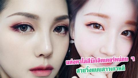 สวยวิ้งแบบสาวเกา ไอเดียแต่งตาไล่สี กลิตเตอร์น้อยๆ แต่สวยเยอะ!