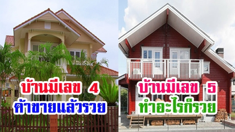 บ้านเลขที่ไหน อยู่แล้วรวย ค้าขายแล้วเฮง หยิบจับอะไรก็เจริญรุ่งเรือง!