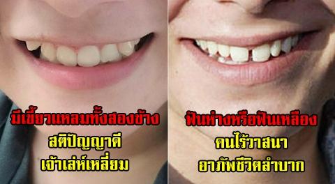 15 ลักษณะฟัน!!! สามารถบอกความเป็นตัวตนของคุณ ตามความเชื่อของคนโบราณ !!!