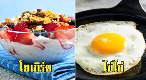 12 อาหาร ดีต่อสุขภาพ ที่เราควรกินทุกวัน เพื่อผิวสวย-ร่างกายสุขภาพดี !!!