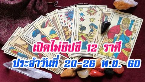 เปิดไพ่ยิปซี 12 ราศี รายสัปดาห์ ประจำวันที่ 20-26 พฤศจิกายน 2560