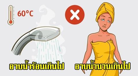 5 วิธี อาบน้ำแบบผิดๆ ทำร้ายผิวเสีย ผิวแห้งเป็นขุย อาจส่งผลให้ผิวหนังอักเสบ เป็นผื่นคัน !!!