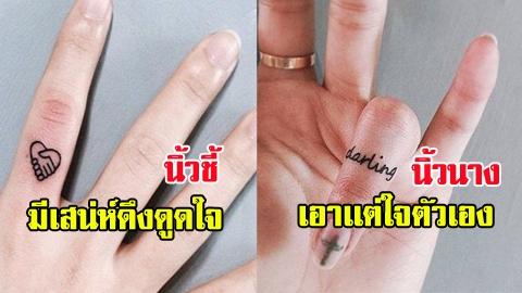 คุณชอบนิ้วไหน? ทายนิสัยจากนิ้วที่ชอบ แม่นมาก