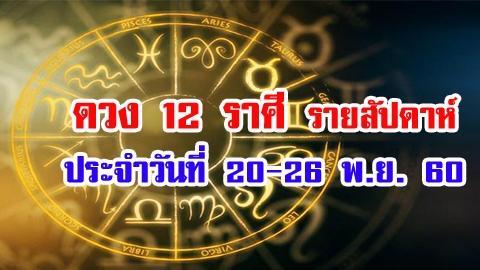 เช็คก่อนใคร! ดวงรายสัปดาห์ 12 ราศี ประจำวันที่ 20 - 26 พ.ย. 2560