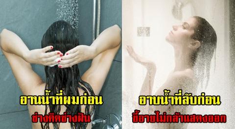 ทำนายลักษณะนิสัย ''จากการอาบน้ำ'' ตำแหน่งไหนก่อนอันดับแรก เพื่อบอกความเป็นตัวคุณ !!!