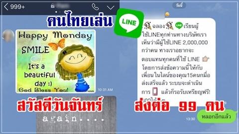 7 วิธีเล่นไลน์แบบคนไทย แตกต่างจากญี่ปุ่นแบบสุดๆ!!