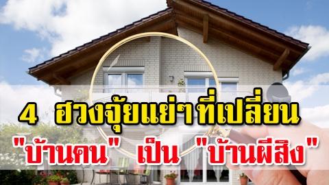 4 ฮวงจุ้ยแย่ๆ ที่เปลี่ยน ''บ้านคน'' เป็น ''บ้านผีสิง''