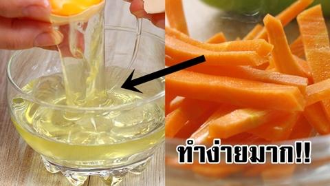 เปลี่ยนหน้ามันให้กลายเป็นหน้าใส ไร้สิวด้วย แครอท+ไข่ขาว สวยได้ง่ายๆด้วยของใกล้ตัว !!