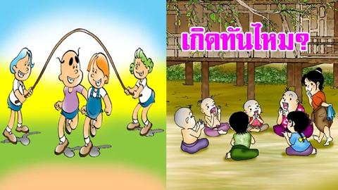 เกิดทันไหม? 10 การละเล่นเด็กไทยที่คุณคิดถึง