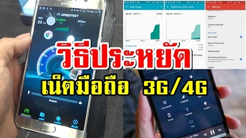 11 วิธีประหยัดเน็ตมือถือ Android ช่วยให้เหลือเงินในกระเป๋าอีกเพียบ!!