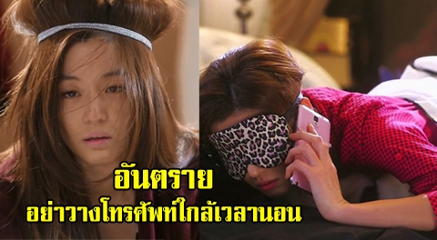 ภัยเงียบ !!! อย่าวางโทรศัพท์ใกล้ตัว เวลานอนหลับ อันตรายเสี่ยงชีวิตสั้นลง !!!