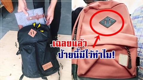 ไม่เคยรู้เลย!! ประโยชน์ที่แท้จริงของป้ายติดกระเป๋า!!