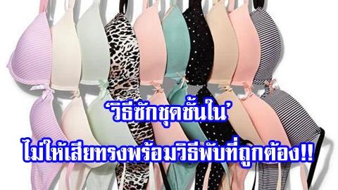 คุณสาวๆควรรู้!! วิธีซักชุดชั้นในไม่ให้เสียทรงพร้อมวิธีพับที่ถูกต้อง!!