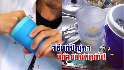 แก้วติดกันไม่ใช่ปัญหา!! แก้ง่ายมาก ไม่ต้องเสี่ยงแก้วบาด!!