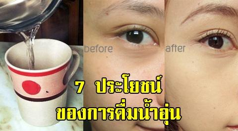 เคล็ดลับสุขภาพดี !!! การดื่มน้ำอุ่นก่อนนอน ช่วยควบคุมน้ำหนัก-บำรุงผิวพรรณและใบหน้า !!!