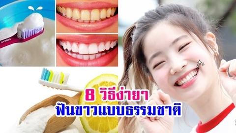 อยากยิ้มสวยไม่ยาก!! 8 วิธีแก้ฟันเหลืองขุ่น ให้กลับมาขาวบริ๊งแบบธรรมชาติ