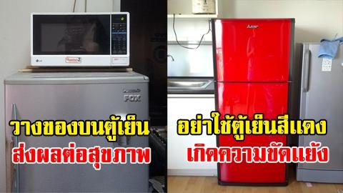 ฮวงจุ้ยตู้เย็น! เคล็ดลับเสริมดวงเลือกผิดสี วางผิดตำแหน่งชีวิตเปลี่ยน