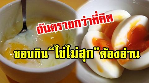 อร่อยเเต่อันตราย! เเพทย์เตือนกินไข่ไม่สุกอันตรายต่อสุขภาพ!