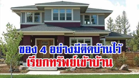 ต้องมี! ของ 4 อย่างมีติดบ้านไว้เรียกทรัพย์เข้าบ้าน มีกินมีใช้ ไม่ขัดสน