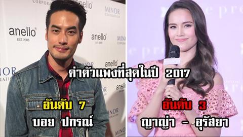 รวยไปไหน! 10 อันดับดารา นักแสดงไทย ค่าตัวแพงที่สุดประจำปี 2017