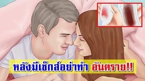 อันตรายอย่ามองข้าม!! หลังมีเพศสัมพันธ์ห้ามทำ 5 สิ่งนี้เด็ดขาด