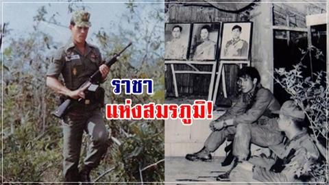 เผยภาพประวัติศาสตร์สำคัญ!! ร.10 ทรงเคยคุ้มกันคนไทย ในสนามรบจริง!!