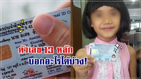 ไม่เคยรู้เลย!! เลขบัตรประชาชน 13 หลัก บอกอะไรได้เยอะมาก!!