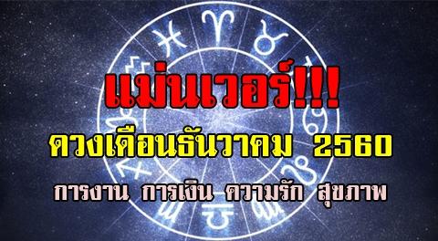 ดูดวงส่งท้ายปี !!! ดวงของคนเกิดทั้ง 7 วัน การงาน การเงิน ความรัก สุขภาพ ประเดือนธันวาคม 2560 !!!