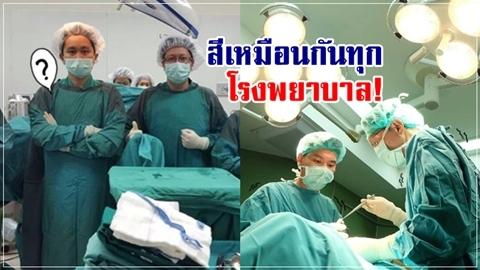 น่ากลัวจะตาย!! ทำไมหมอผ่าตัด ถึงต้องใส่ชุดเขียวทุกโรงพยาบาล!!