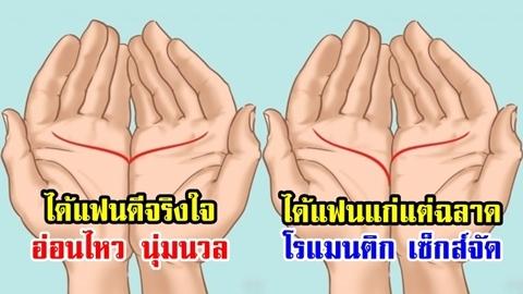 หงายมือดูก็รู้!! เนื้อคู่เป็นแบบไหน ลักษณะเส้นหัวใจบอกคุณได้!!