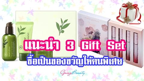 3 Gift Set น่ารัก ๆ เหมาะแก่การซื้อเป็นของขวัญปีใหม่ให้คนพิเศษ!!