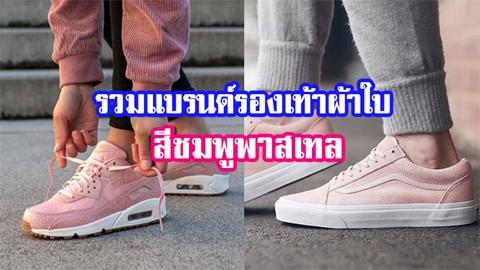 8 แบรนด์รองเท้าผ้าใบยอดฮิต เอาใจสาวๆ ด้วยสีชมพูพาสเทล