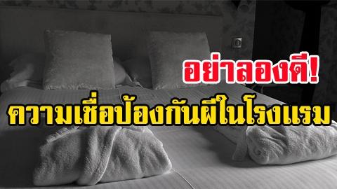 ไม่เชื่ออย่าลบหลู่! 8 ความเชื่อป้องกันผีในโรงเเรม