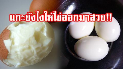 แกะยังไงให้ไข่ออกมาสวย!! เคล็ดลับเด็ด วิธีแกะไข่ต้มให้สวยน่ากิน!!