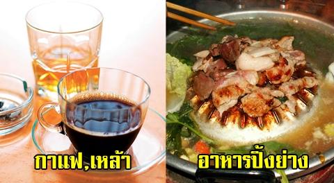 ยิ่งกินยิ่งแก่ !!! หยุดกินซะ 10 อาหาร ทำให้หน้าแก่ก่อนวัย ทั้งยังมีผลร้ายต่อร่างกาย !!!