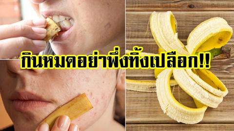 กินหมดอย่าพึ่งทิ้งเปลือก!! 13 ประโยชน์ที่ได้จากเปลือกกล้วย!!