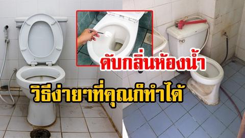 ทนเหม็นทำไม! เคล็ด(ไม่)ลับกำจัดคราบ-กลิ่นภายในห้องน้ำ