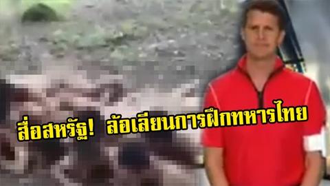 อับอายกันทั่วหน้า! สื่อสหรัฐฯ ตีข่าวคลิปล้อเลียนการฝึกทหารไทย เปิดภาพเปลือยซ้อนกัน