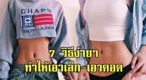 7 วิธี ช่วยปรับรูปร่างให้เอวเล็ก เอวคอด ด้วยวิธีง่ายๆโดยไม่ต้องออกกำลังกายหนัก