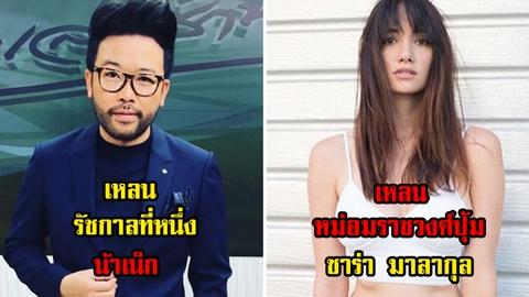 รู้หรือไม่? 8 ดาราดังเหล่านี้ ที่สืบเชื้อสายเจ้า และมาจากตระกูล ''ราชวงศ์ไทย'' มีใครกันบ้า