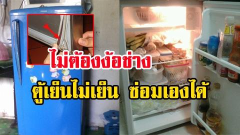 ไม่ง้อช่าง! จบปัญหาตู้เย็นไม่เย็น ซ่อมด้วยตัวเองได้ง่ายๆ