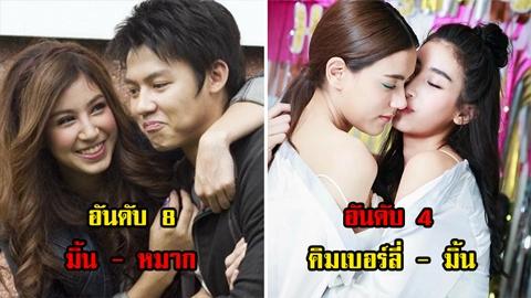 เปิดโผล! 10 อันดับคู่เพื่อนรักหักเหลี่ยมโหด! ที่คนไทยอยากให้คืนดีกันมากที่สุด!