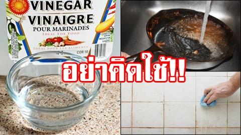 อย่าคิดใช้!! 9 อย่างที่ไม่ควรใช้น้ำส้มสายชูทำความสะอาด