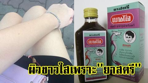ล้วงความลับของสาวผิวขาวใสไร้สิวเพราะ''ยาสตรี'' เคล็ดลับความงามที่อยู่กับหญิงไทยมายาวนาน