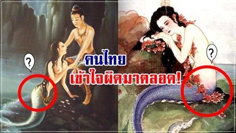 โง่มาร้อยปี!! นางเงือก เมียพระอภัย คนไทยเข้าใจผิดมาตลอด!!